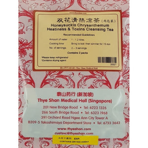 Honeysuckle Chrysanthemum Cleansing Tea