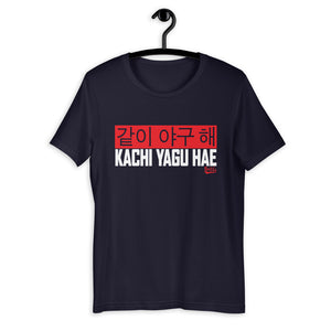 Seoul, Korea - Baseball Together - Kachi Yagu Hae Bears