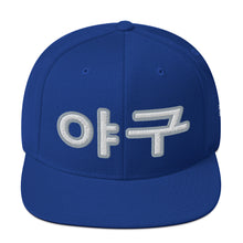 Load image into Gallery viewer, Daegu, Korea Kachi Yagu Hae Snapback Hat