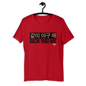 Incheon, Korea Baseball Together - Kachi Yagu Hae