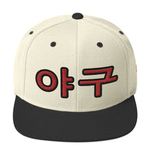 Load image into Gallery viewer, Suwon, Korea Kachi Yagu Hae Snapback Hat