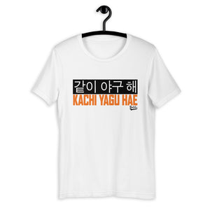 Daejeon, Korea Baseball Together - Kachi Yagu Hae