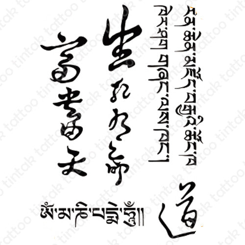 Chinese characters tintak temporary tattoo design.