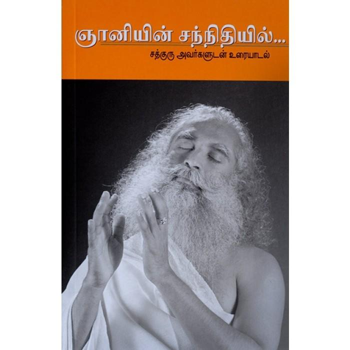 Encounter the Enlightened, Tamil Edition (Gnaniyin Sannidhiyil)