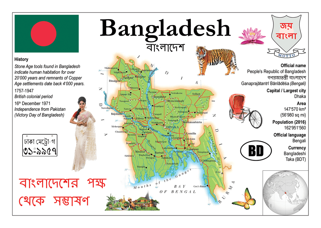 Asia | Bangladesh MOTW - top quality approved by www.postcardsmarket.com specialists