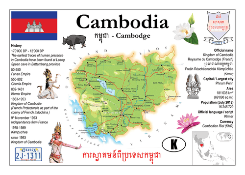 Asia | Cambodia MOTW - top quality approved by www.postcardsmarket.com specialists
