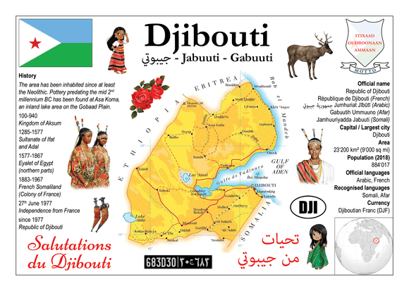 AFRICA | Djibouti MOTW - top quality approved by www.postcardsmarket.com specialists