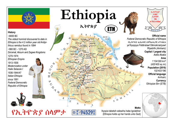 AFRICA | Ethiopia MOTW - top quality approved by www.postcardsmarket.com specialists