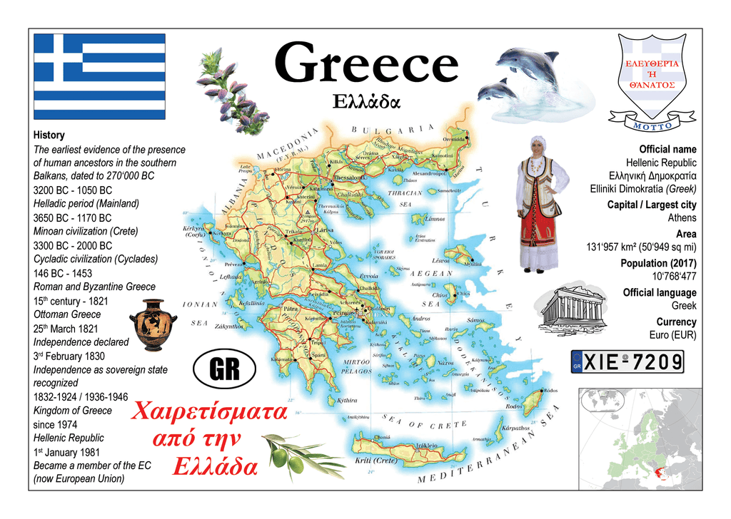 Europe | Greece MOTW - top quality approved by www.postcardsmarket.com specialists