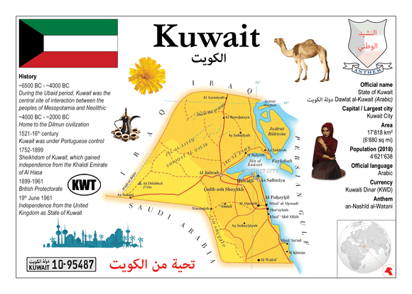 Asia | Kuwait MOTW - top quality approved by www.postcardsmarket.com specialists