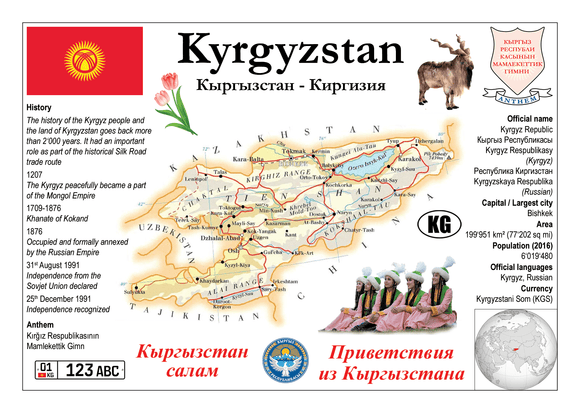 Asia | Kyrgyzstan MOTW - top quality approved by www.postcardsmarket.com specialists