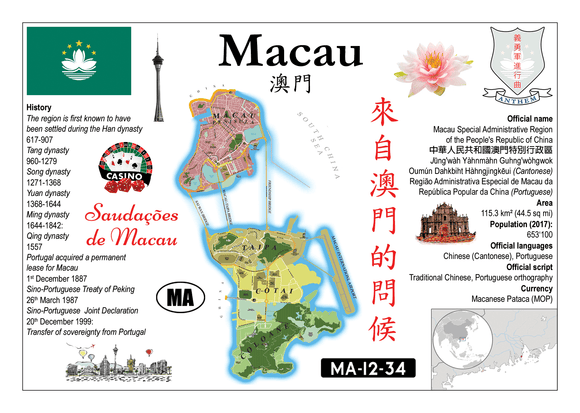 Asia | Macau MOTW - top quality approved by www.postcardsmarket.com specialists
