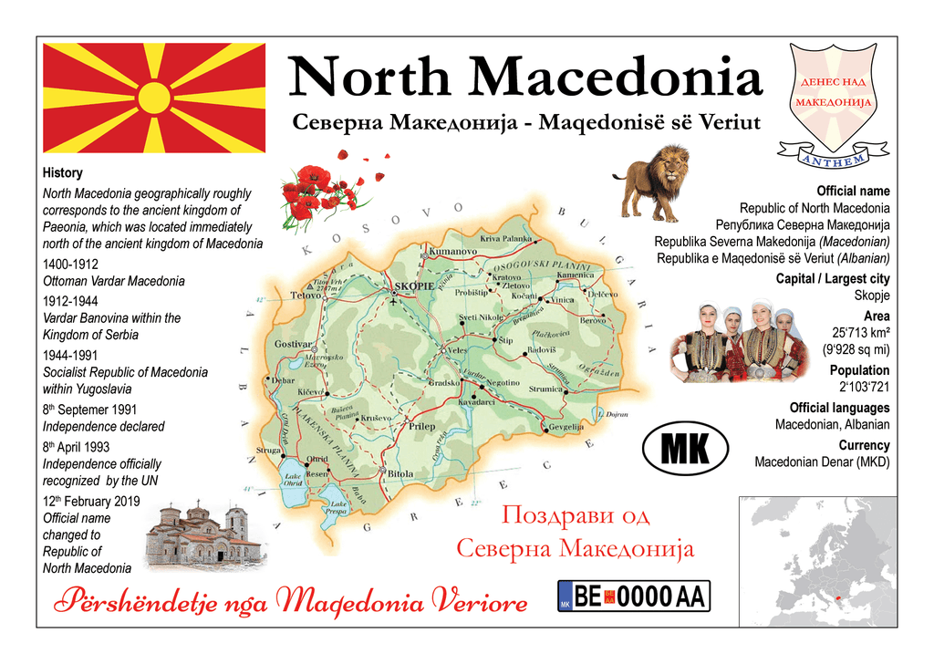 Europe | North Macedonia MOTW - top quality approved by www.postcardsmarket.com specialists