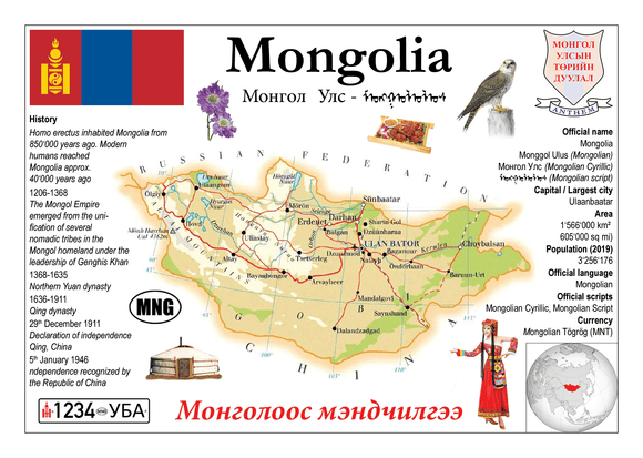Asia | Mongolia MOTW - top quality approved by www.postcardsmarket.com specialists