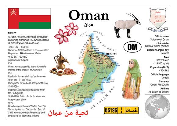 Asia | Oman MOTW - top quality approved by www.postcardsmarket.com specialists