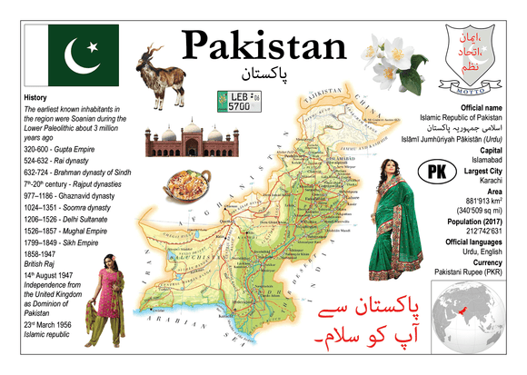 Asia | Pakistan MOTW - top quality approved by www.postcardsmarket.com specialists