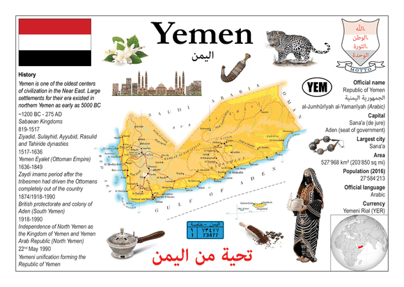 Asia | Yemen MOTW - top quality approved by www.postcardsmarket.com specialists
