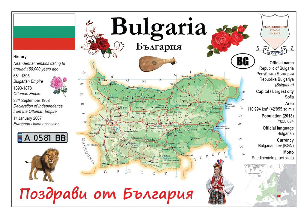 Europe | Bulgaria MOTW - top quality approved by www.postcardsmarket.com specialists