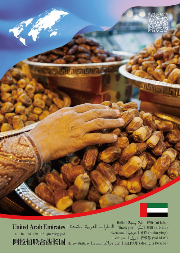 Asia | United Arab Emirates CCUN Postcard x3pieces - top quality approved by www.postcardsmarket.com specialists
