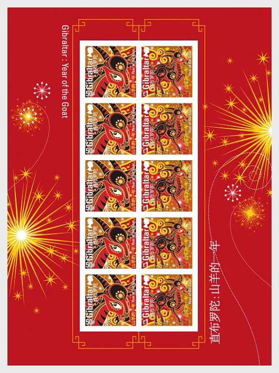 @2015 Chinese Year of the Goat Sheetlet - Gibraltar stamps - www.postcardsmarket.com