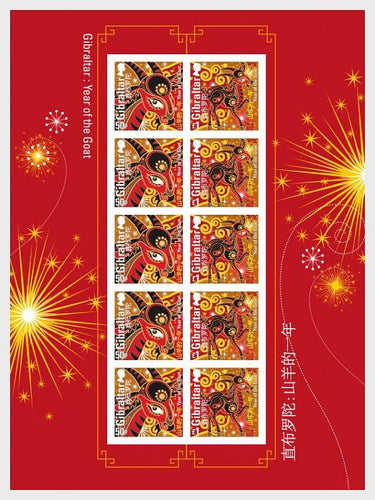 *Stamps | Gibraltar 2015 Chinese Year of the Goat Sheetlet - top quality approved by www.postcardsmarket.com specialists