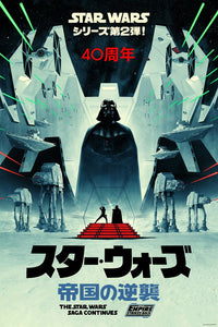 The Empire Strikes Back 40th Anniversary - Japanese Regular