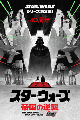 The Empire Strikes Back 40th Anniversary - Japanese Variant