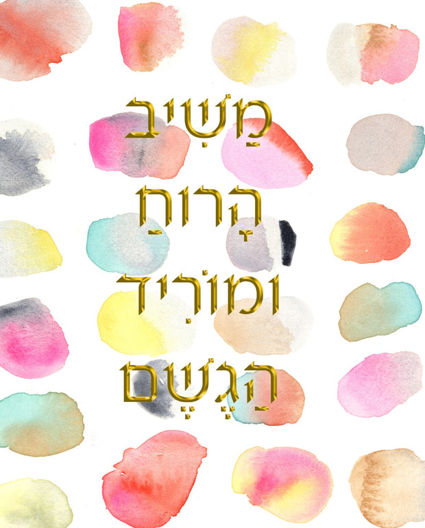 Sukkah Prints - Mashiv HaRuach - Artwork for your Sukkah