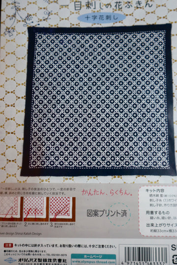 Sashiko Kit | Sashiko Embroidery , Traditional Japanese Sashiko Designs Pre-Printed on Cotton Fabric - Navy HANA FUKIN