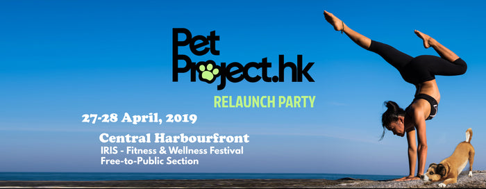 PetProject.HK Relaunch Party