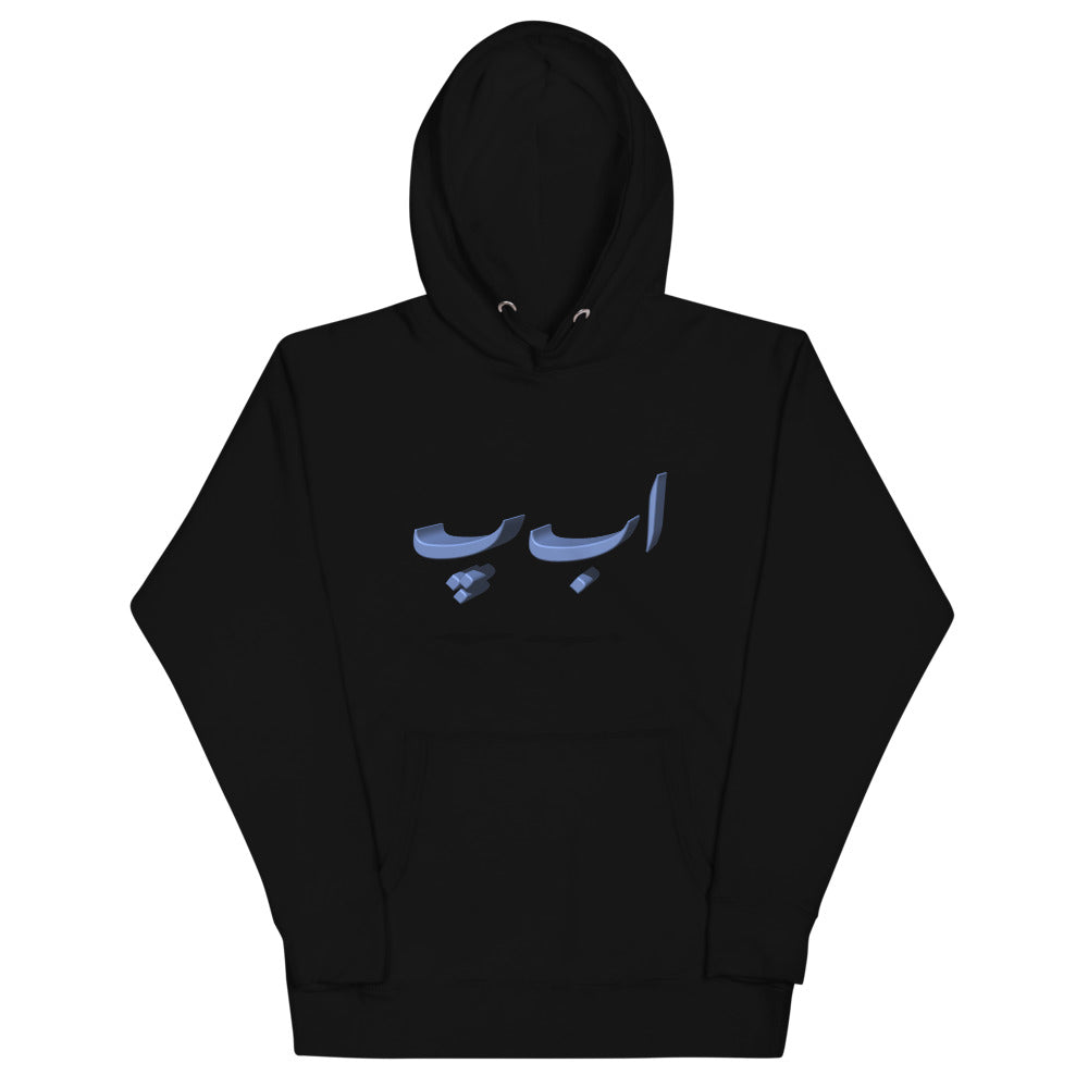 Black 3D Urdu Alphabets - Men's Premium Hoodie