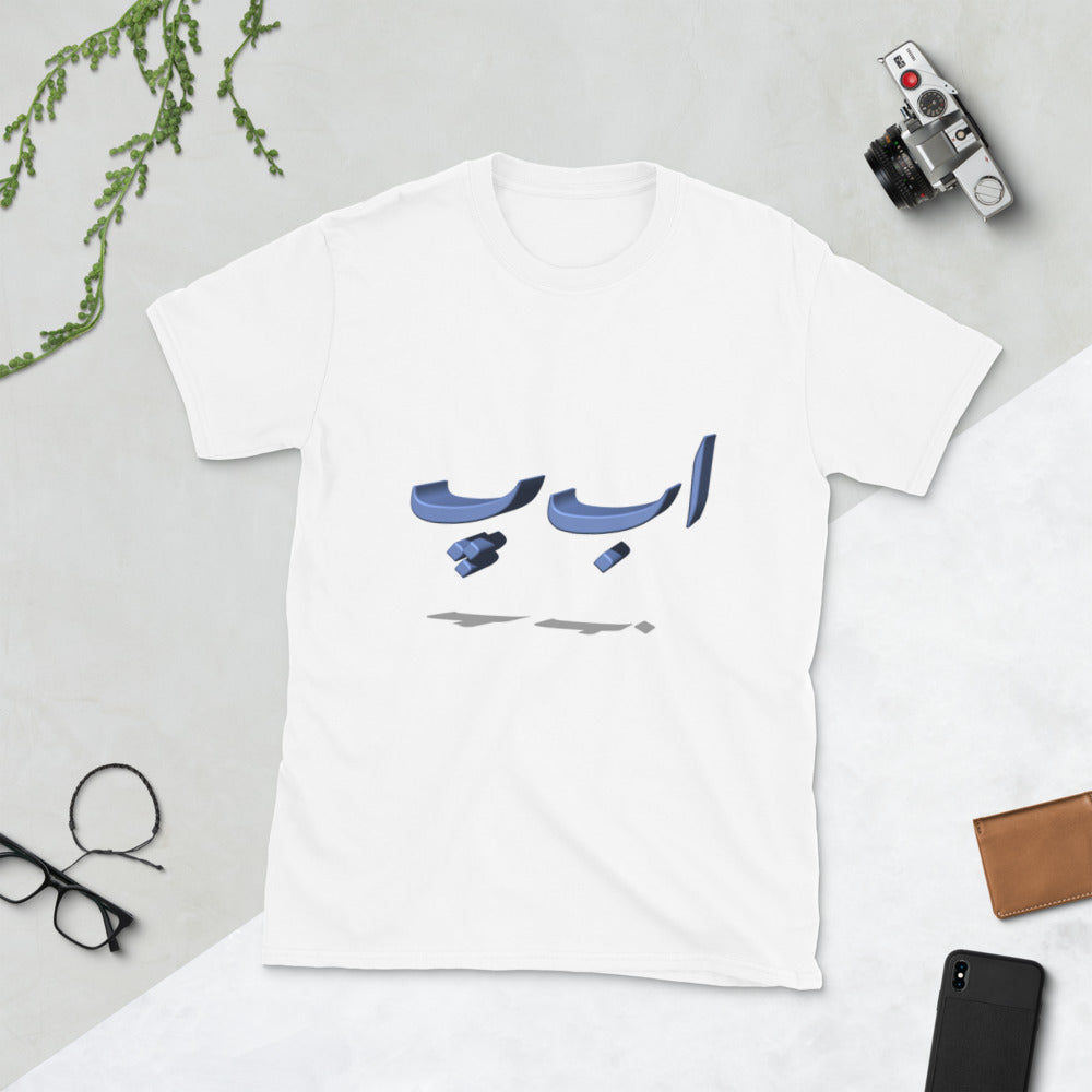 White Smoke 3D Urdu Alphabets - Men's T-Shirt