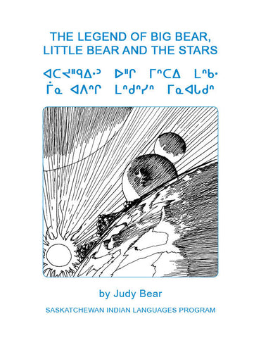 The Legend of Big Bear, Little Bear and the Stars (Plains Cree Y Syllabics / English)