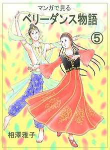 manga belly dance stories5 (Japanese Edition)