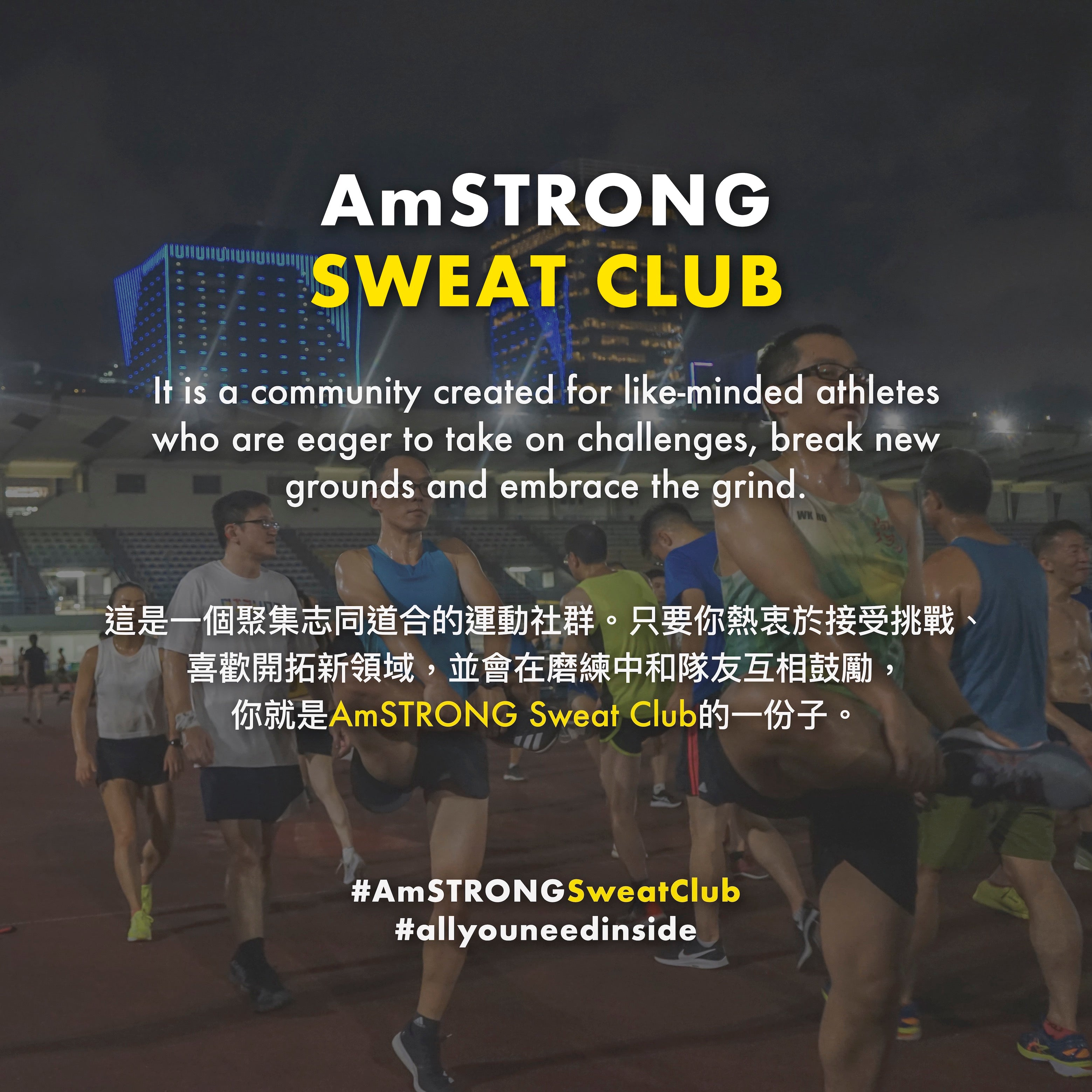AmSTRONG Sweat Club