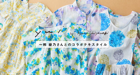 https://cocca.ne.jp/pages/search-results-page?q=yui&co=yui&tab=products&sort_by=created&page=1&co=yui_vol3