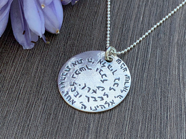 Shema Israel - Hear, O Israel - Sterling Silver Disc Necklace for Him or Her