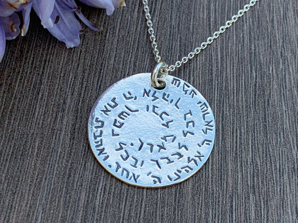 Shema Israel  Sterling Silver Disc Necklace for Him or Her