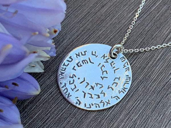 Shema Israel Sterling Silver Necklace