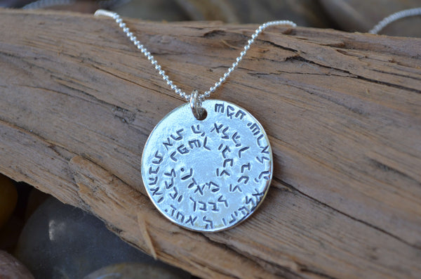Shema Israel - Sterling Silver Necklace