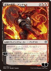 Angrath, Captain of Chaos (JP Alternate Art) [War of the Spark] | Game Theory