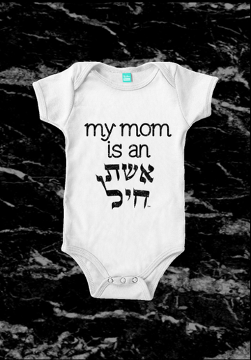My Mom is An Aishis Chayil - Baby Onesie