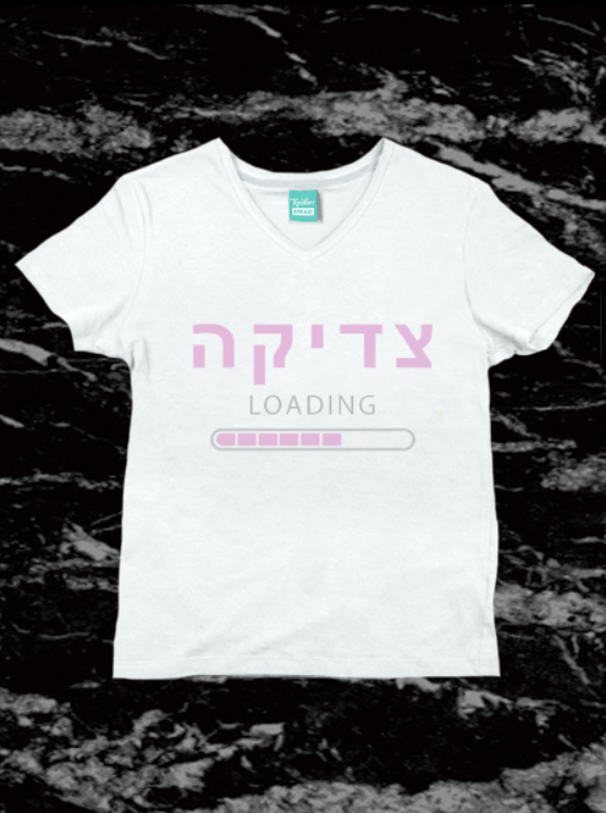 Tzadika Loading - Kid's Tee