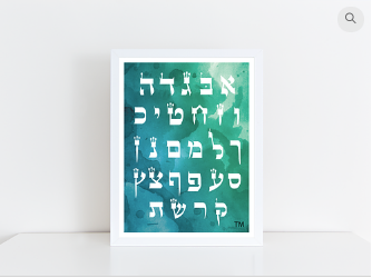 Watercolor Alef Bet Poster