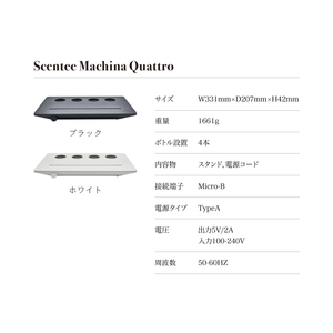 Scentee Machina Quattro(White)