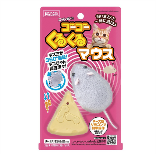 Marukan Mouse Remote Control Toy for Cat