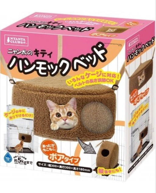 Marukan - Kitty Hammock Bed - Boa [CT338]
