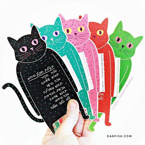 Street Cat Prayer (Hebrew)
