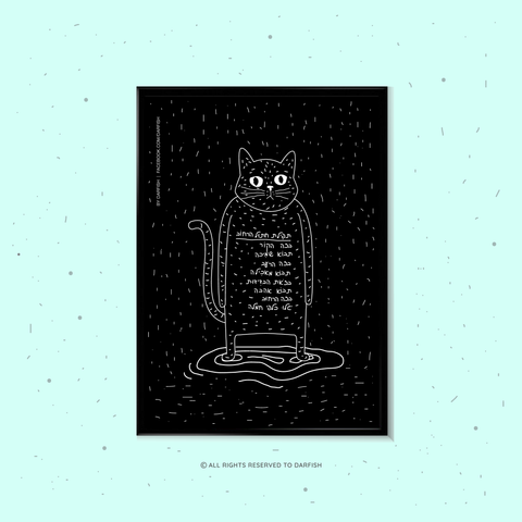 Street Cat Prayer A4 Print