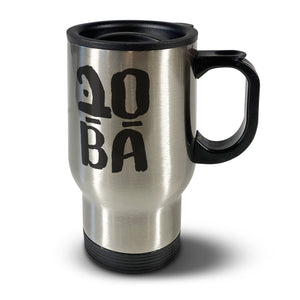 NEW!!  Sababa Travel Mug